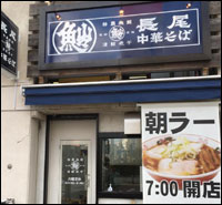 長尾中華そば 青森駅前店>